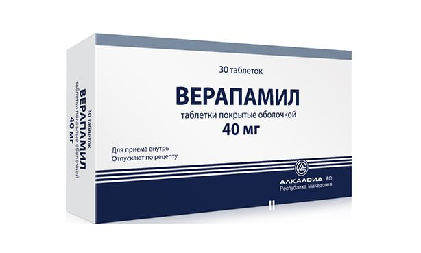 Верапамил, таблетки