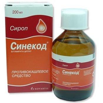 Синекод сироп