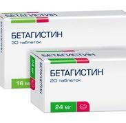 Как принимать таблетки Бетагистин