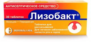 Лизобакт таблетки для рассасывания