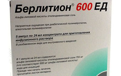 Таблетки и ампулы Берлитион (300, 600): инструкция по применению
