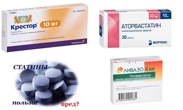 Статины 3, 4 поколения – аторвастатин, розувастатин, питавастатин