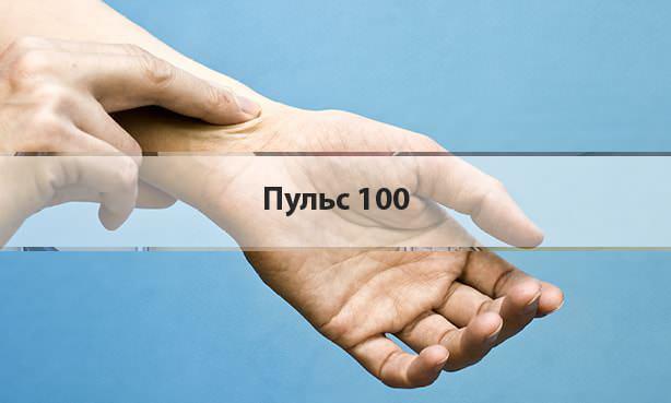 Пульс 100