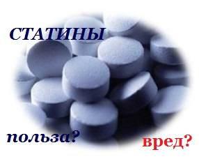 Статины - польза или вред
