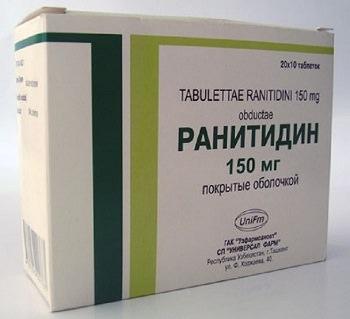 Ранитидин