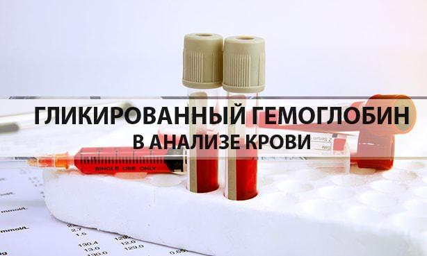 Гликированный гемоглобин в анализе крови